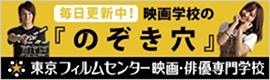 【掲出中】東京フィルムセンター映画・俳優専門学校