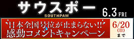 【掲出中】サウスポー0603