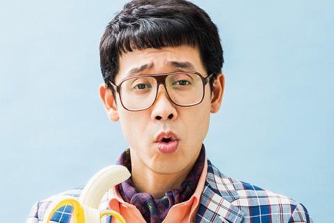 バナナかよ5