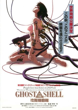 GHOST IN THE SHELL:攻殻機動隊