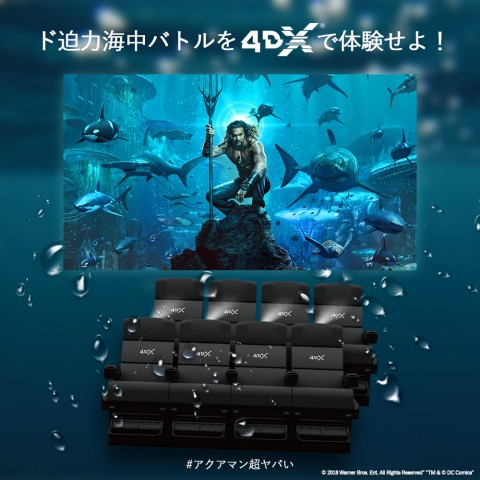 Aquaman-4DX-motion-chair-image-JAPAN