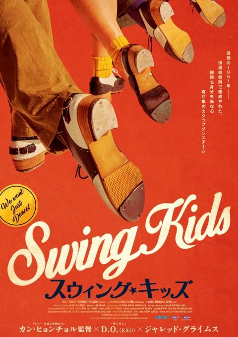 swingkids_teaser_poster