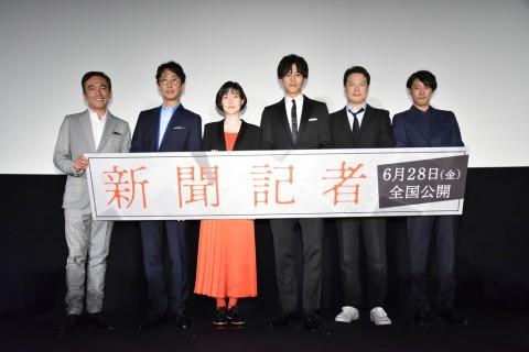 『新聞記者』完成披露上映会オフィシャル1