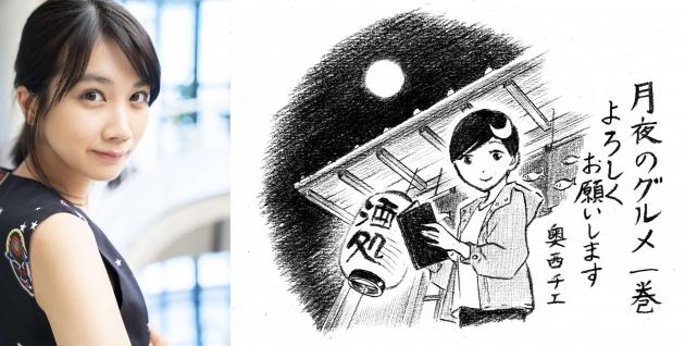 【月夜のグルメ】松本さん×書下ろし_R