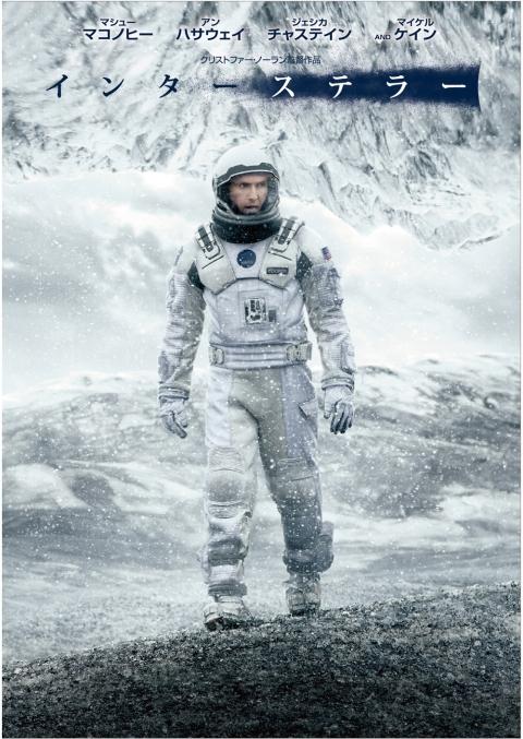 Interstellar_poster