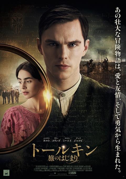 Tolkien_poster