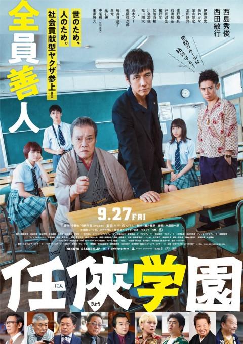 ninkyou_poster
