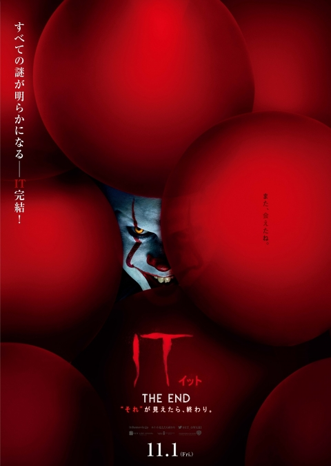 0823it2_poster