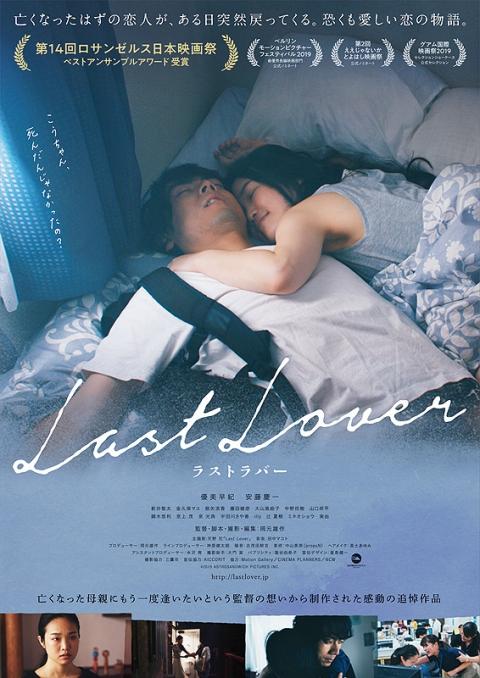 Last Lover ラストラバー