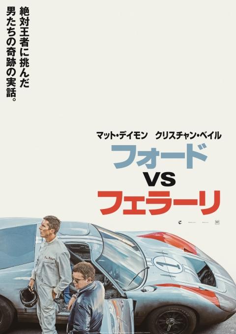 「フォードvsフェラーリ」ティザーポスター軽