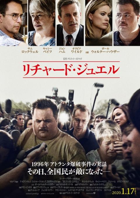 RJ_Poster_Saisyu