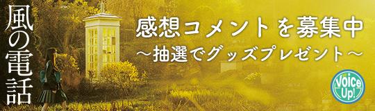 「風の電話」voice up!