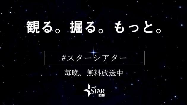 星空メインカット1920×1080_3