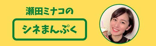 シネまんぷく
