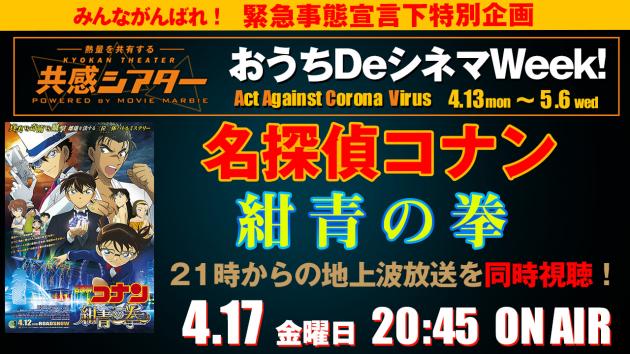 0417_conan_kokuchi