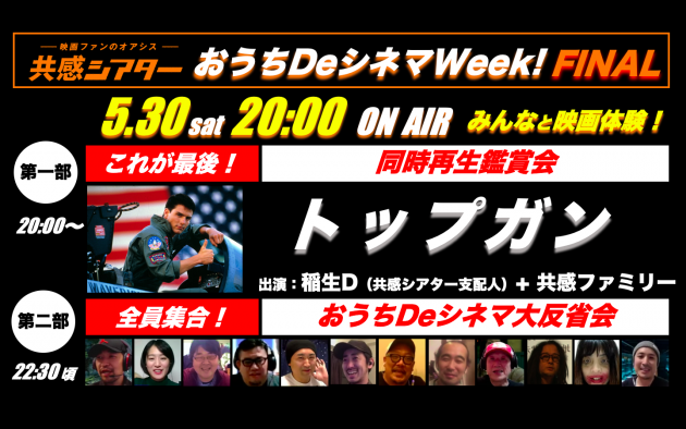 0530_final_all_kokuchi
