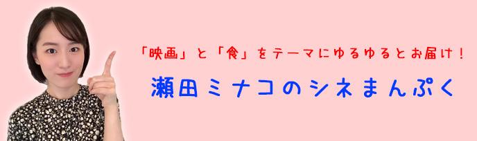 瀬田ミナコのシネまんぷく